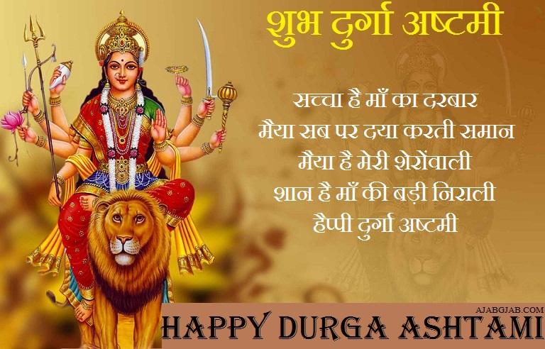 Durga Ashtami Shayari Images For Facebook