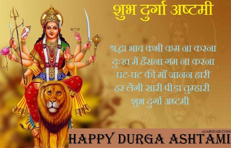 Durga Ashtami Shayari Images