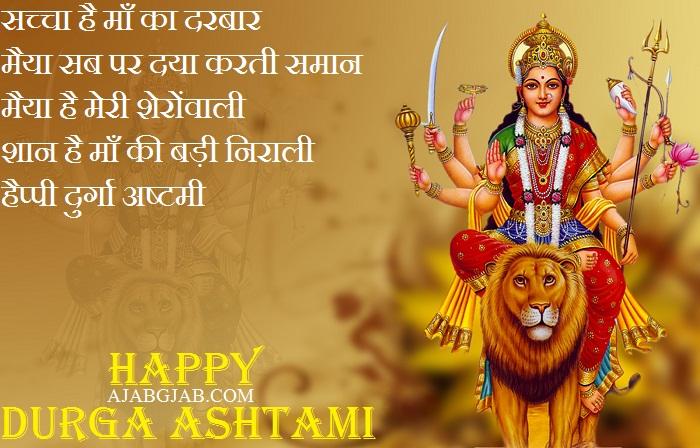 Durga Ashtami Shayari 2019 In Hindi