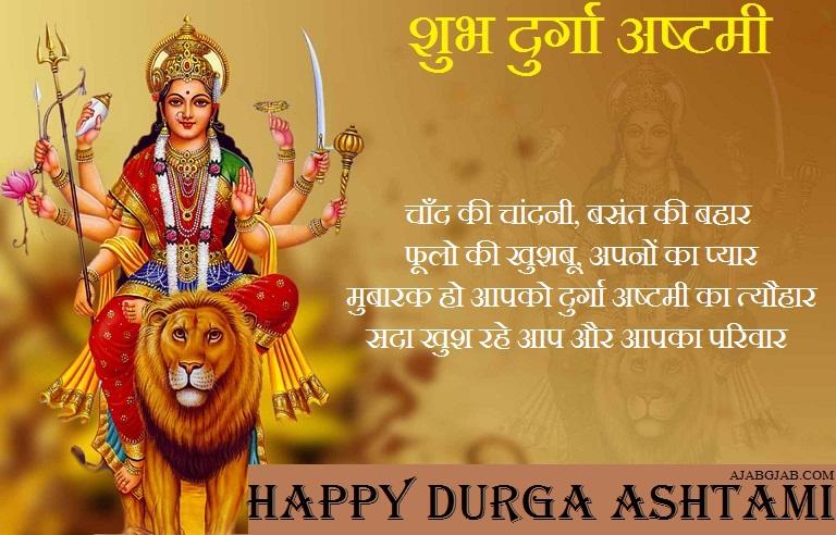 Durga Ashtami Shayari Photos For WhatsApp