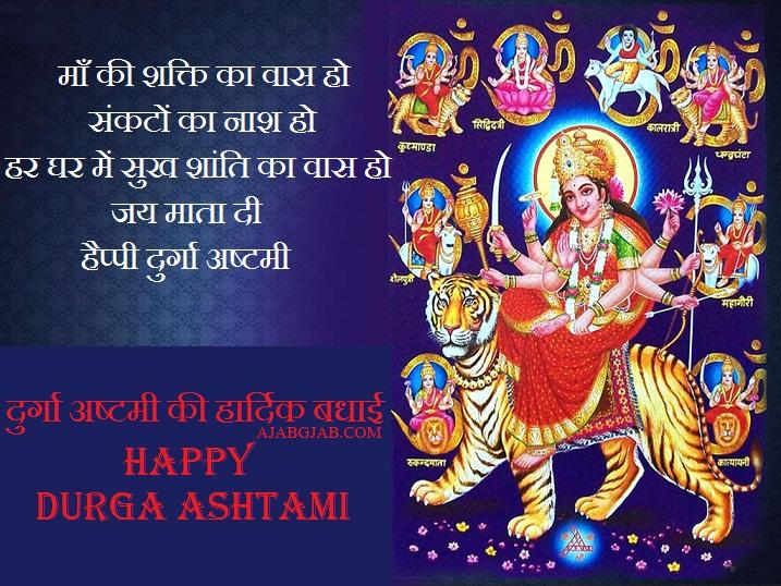 Durga Ashtami Shayari Pictures For Facebook