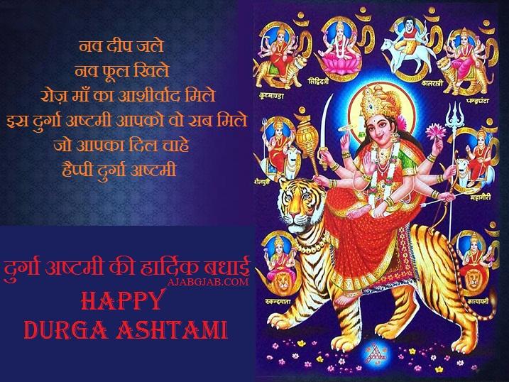 Durga Ashtami Shayari Wallpaper For Facebook