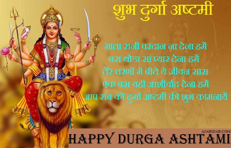 Durga Ashtami Shayari Wallpaper For WhatsApp