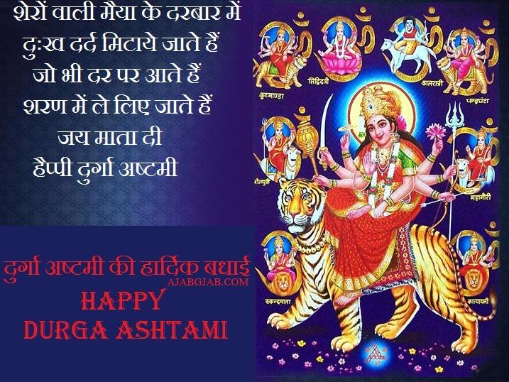Durga Ashtami Shayari Wallpaper