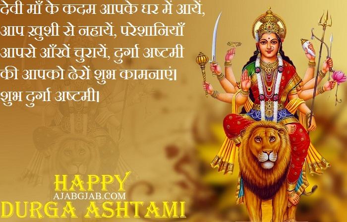 Durga Ashtami Slogans 2019 In Hindi