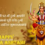Durga Ashtami Status 2019 In Hindi