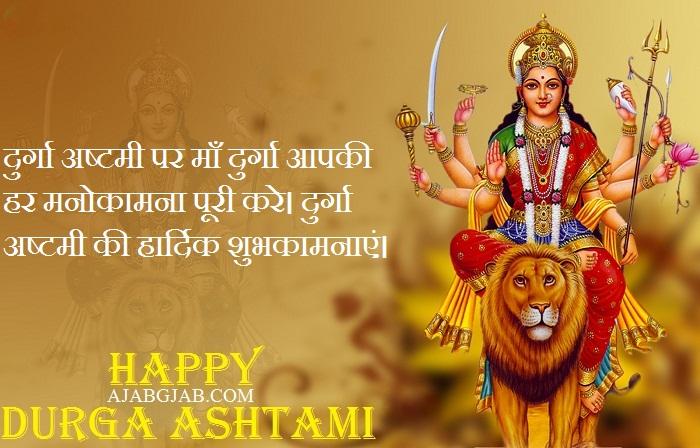 Durga Ashtami Status 2019 In Hindi