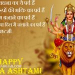 Durga Ashtami Wishes 2019 In Hindi