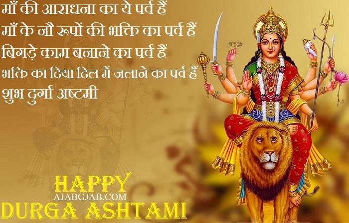 Durga Ashtami Wishes 2019 In Hindi