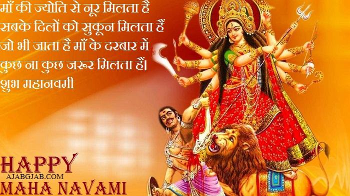 Durga Navami Shayari