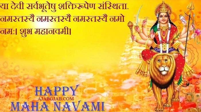 Durga Navami Status In Hindi