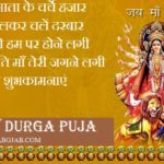 Durga Puja Messages 2019 In Hindi