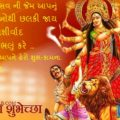 Happy Druga Puja Gujarati Images