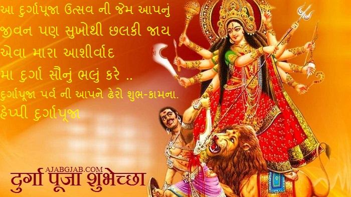 Happy Druga Puja Gujarati Images