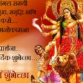 Happy Durga Puja Images In Marathi