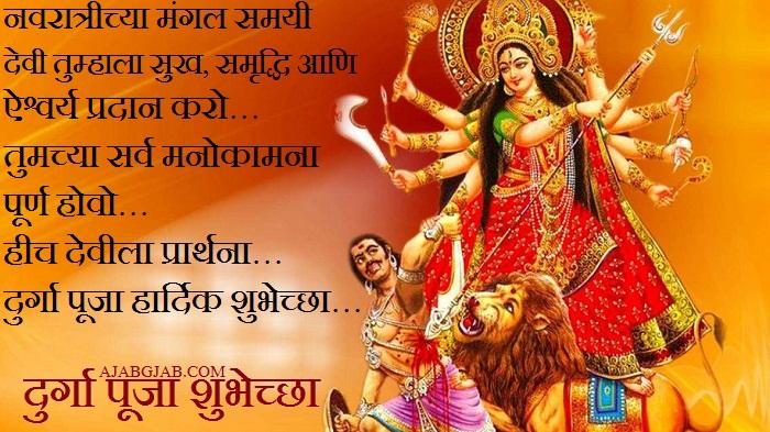 Happy Durga Puja Images In Marathi
