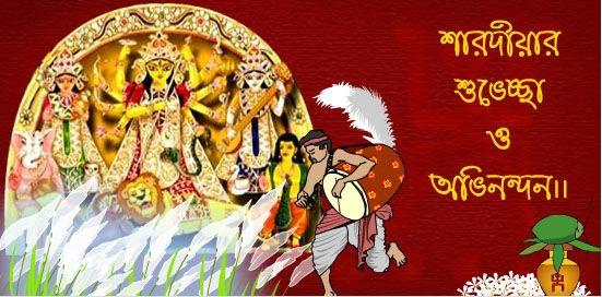 Durga Puja Messages in Bengali