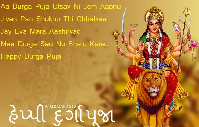 Durga Puja Quotes In Gujarati