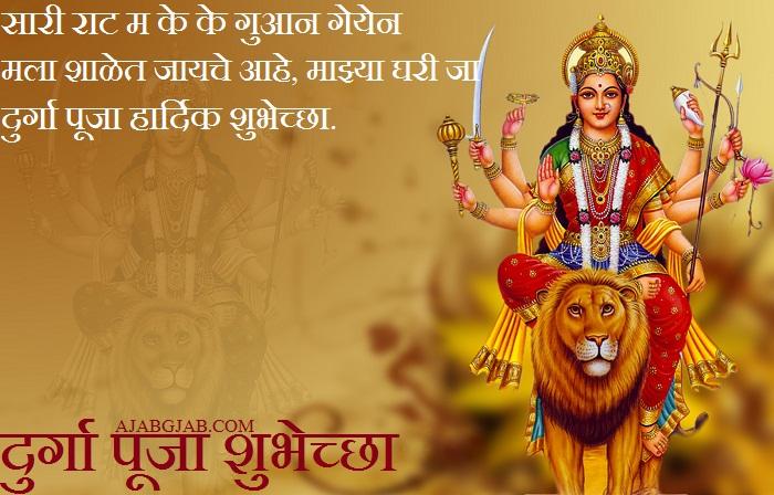 Durga Puja Quotes In Marathi