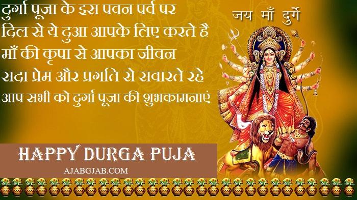 Durga Puja SMS 2019 In Hindi