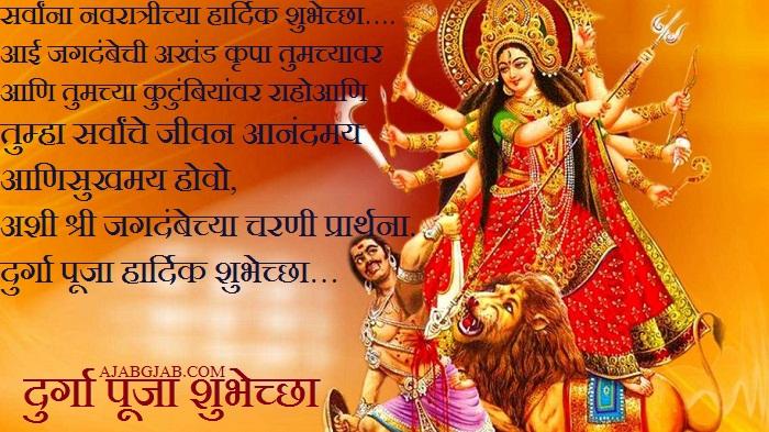Happy Durga Puja Status Images In Marathi