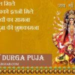 Durga Puja Shayari 2019