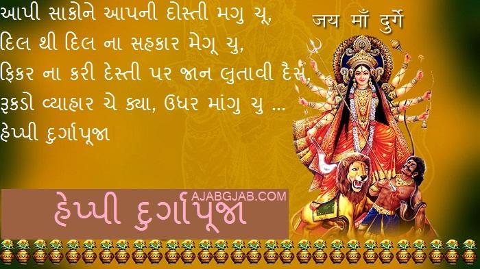 Durga Puja Shayari 2019 In Gujarati