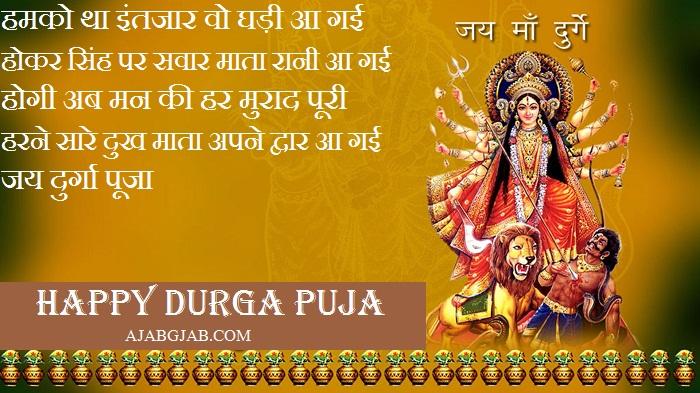 Durga Puja Shayari 2019 With Images