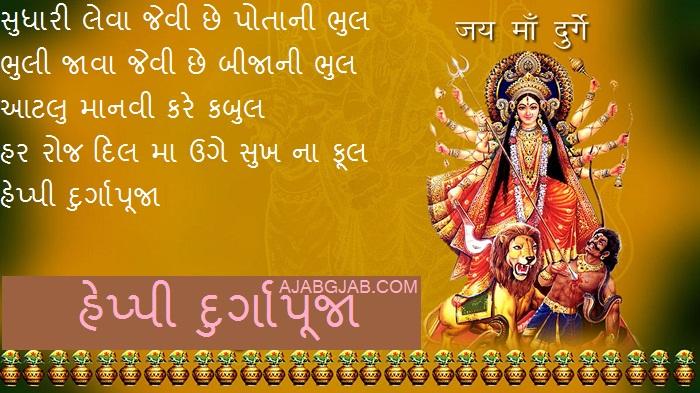 Durga Puja Shayari Images  In Gujarati