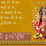 Happy Druga Puja Gujarati Pictures