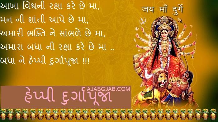 Happy Druga Puja Gujarati Pictures