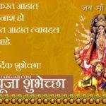 Happy Durga Puja Wallpaper In Marathi