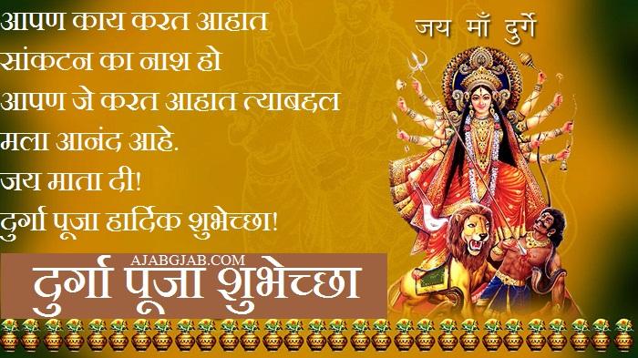 Happy Durga Puja Wallpaper In Marathi