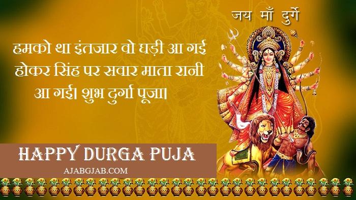 Durga Puja Slogans 2019 In Hindi