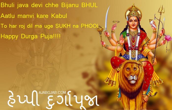Durga Puja Slogans In Gujarati