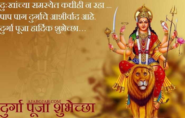 Durga Puja Slogans In Marathi