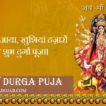 Durga Puja Status 2019 In Hindi