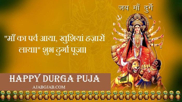 Durga Puja Status 2019 In Hindi