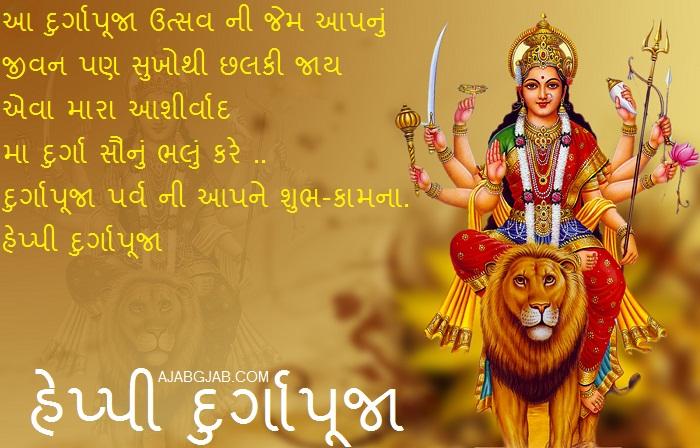 Durga Puja Status In Gujarati
