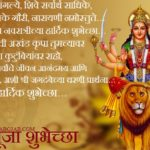 Happy Durga Puja Photos In Marathi