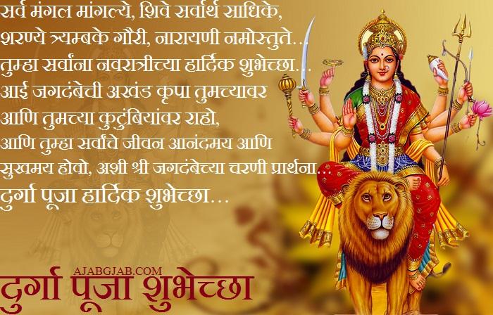 Durga Puja Status In Marathi
