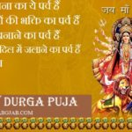 Durga Puja Wishes 2019 In Hindi