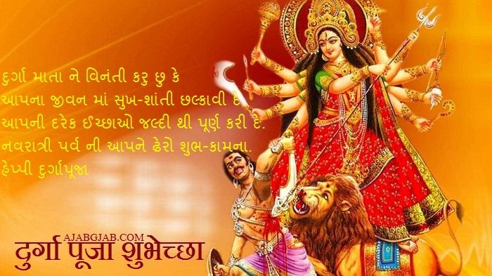 Durga Puja Wishes In Gujarati