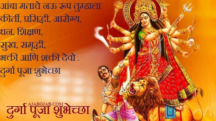 Happy Durga Puja Pictures In Marathi