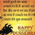 Dussehra Messages 2019 In Hindi