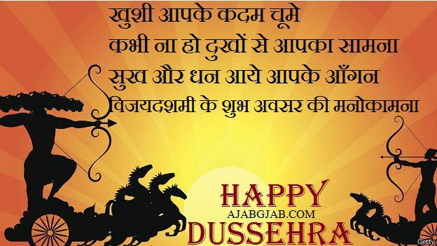 Dussehra SMS 2019 In Hindi