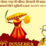 Dussehra Status 2019 In Hindi