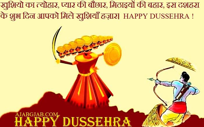 Dussehra Status 2019 In Hindi