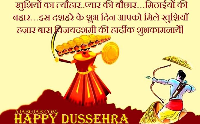 Dussehra WhatsApp Status 2019 In Hindi
