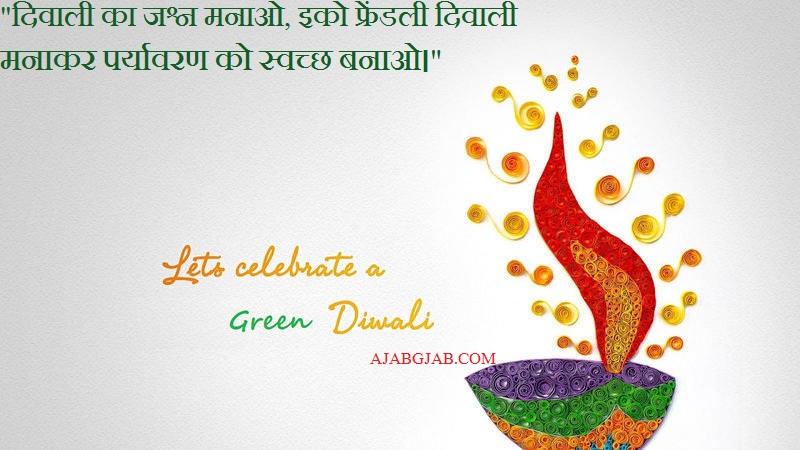 Eco Friendly Diwali Slogans In Hindi
